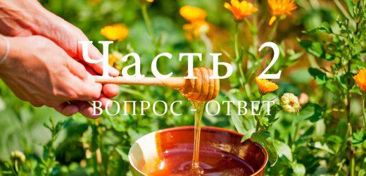 Лечебные свойства  мёда, часть 2